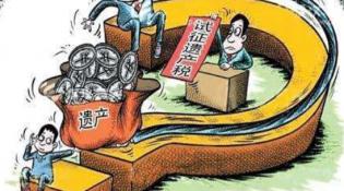媒体:当下中国不宜开征遗产税 会将注意力转向均贫富
