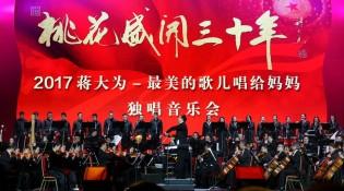 《桃花盛开三十年》:2017蒋大为独唱音乐会在京举行