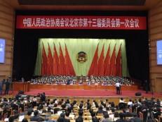 北京市政协十三届一次会议在京开幕