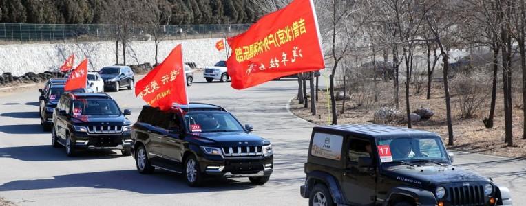 """""""公益行、爱无疆""""汽车拉力赛启动仪式在北京举行"""