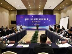 新时代法治中国与新型政商关系座谈会在京举行