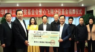 思源爱心飞翔公益基金揭牌仪式在京举行