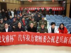 中国拥军优属基金会慰问石景山区军休办老兵