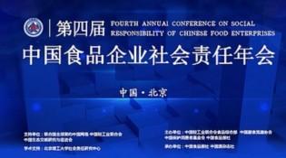 第四届中国食品企业社会责任年会在京举行
