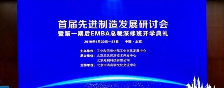 首届先进制造发展研讨会在北京隆重举行