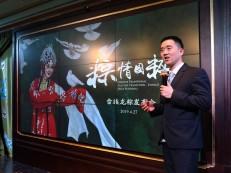 畲族非遗美食长情粽首届发布会在京举行