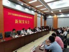 2019年全国企业家活动日暨中国企业家年会新闻发布会在京举行