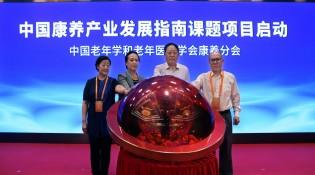 《中国康养产业发展指南》课题在北京启动