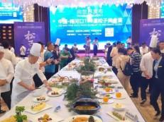 吉尼斯之最!梅河口108道松子美食正式向全球发布