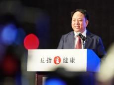 五指生2019年度总结暨2020年工作部署大会在京举行