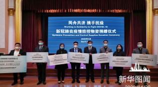 全国对外友协联合中国民企向多国捐赠防疫物资