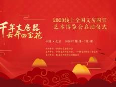 2020线上全国文房四宝艺术博览会启动仪式6月30日揭幕