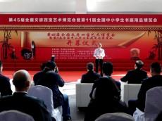 第45届全国文房四宝艺术博览会在京开幕