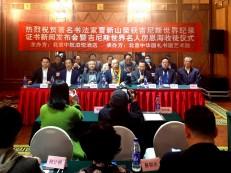 曹新山书法长卷荣获吉尼斯纪录暨厉恩海收徒仪式在京举行