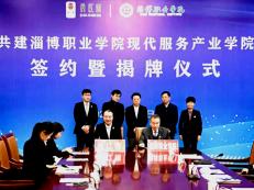 俏江南现代服务产业学院落户淄博职院