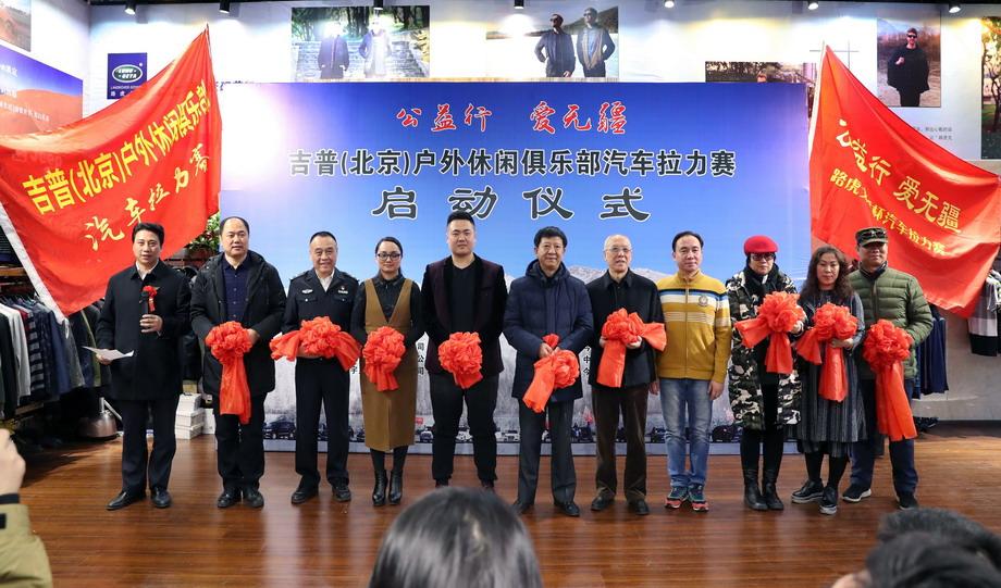 """""""公益行、爱无疆""""汽车拉力赛启动仪式在北京举行-新华图闻网"""