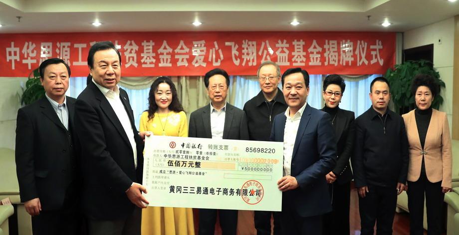 思源爱心飞翔公益基金揭牌仪式在京举行-新华图闻网