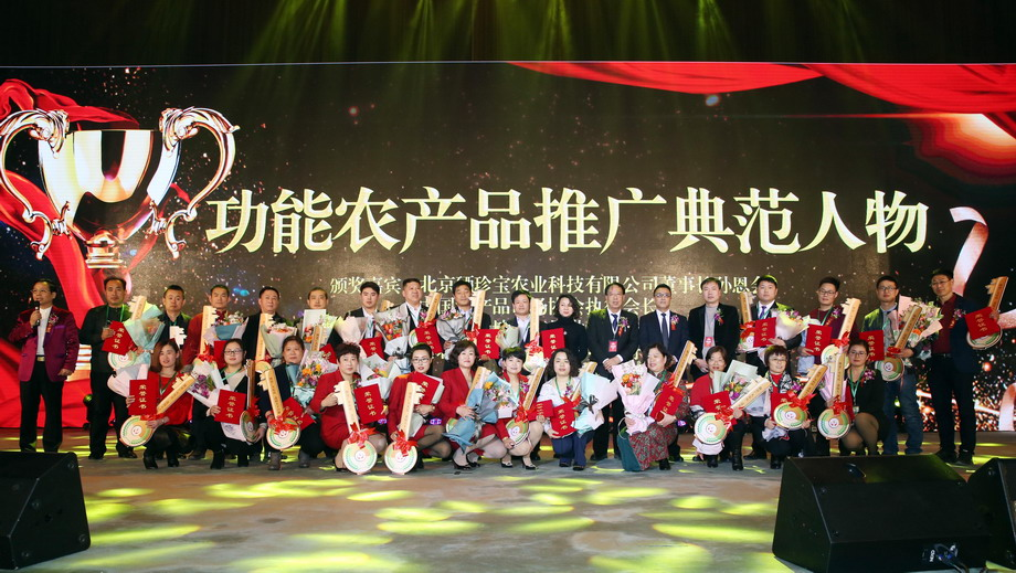 中国功能农业创新与发展大会在京召开-新华图闻网