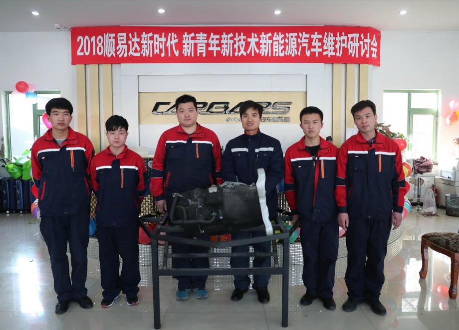 """北京""""顺易达""""汽车服务中心举行新能源汽车使用与维护研讨会-新华图闻网"""