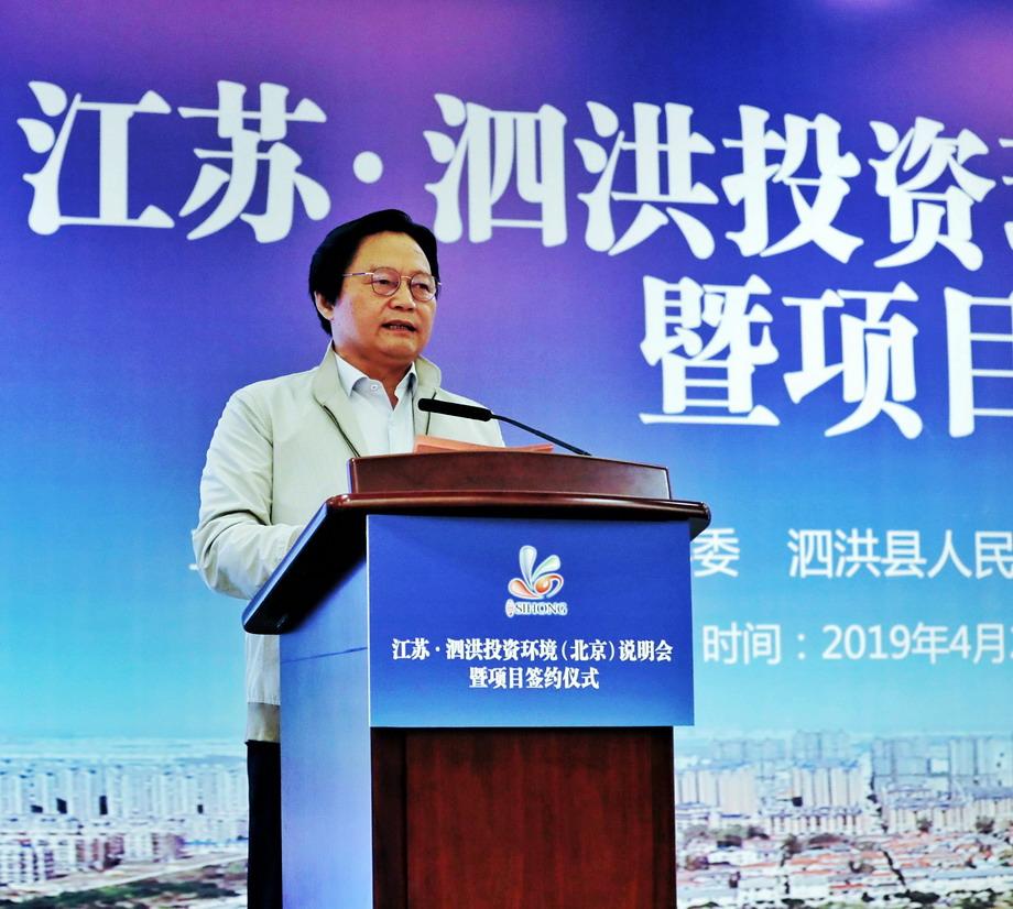 江苏·泗洪投资环境说明会暨项目签约仪式在京举行-新华图闻网