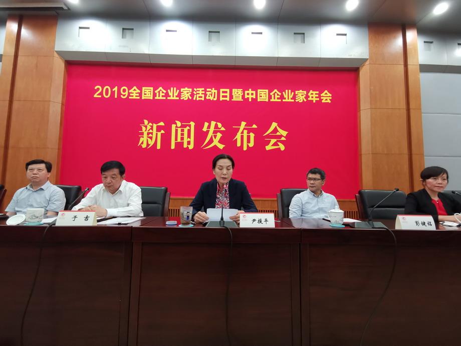 2019年全国企业家活动日暨中国企业家年会新闻发布会在京举行-新华图闻网