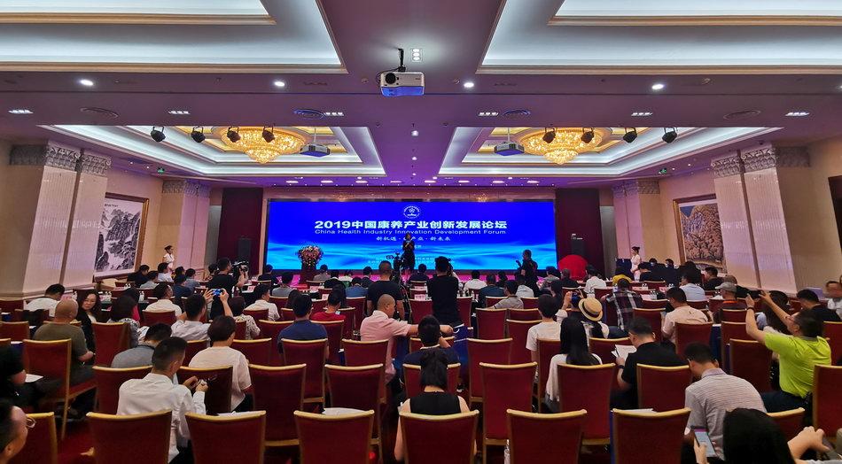 《中国康养产业发展指南》课题在北京启动-新华图闻网