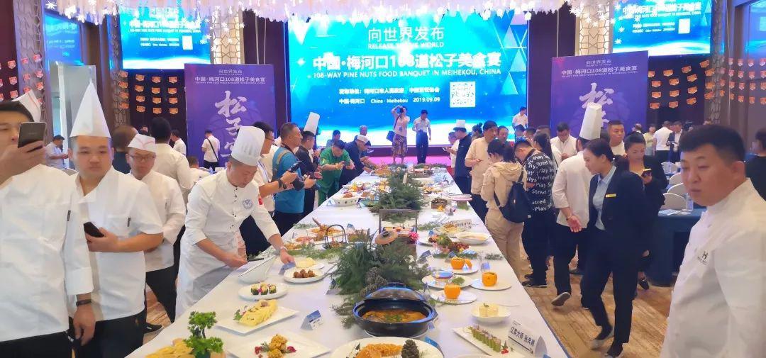 吉尼斯之最!梅河口108道松子美食正式向全球发布-新华图闻网
