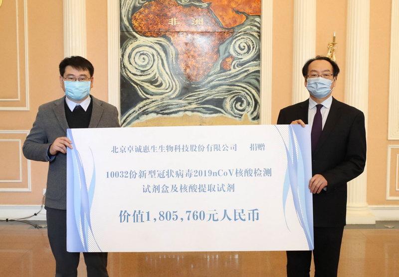 全国对外友协向意大利捐赠一批防疫物资-新华图闻网