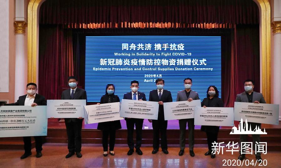 全国对外友协联合中国民企向多国捐赠防疫物资-新华图闻网